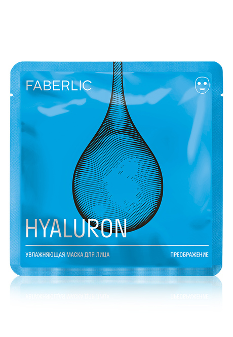 Transformation Face Mask with Hyaluronic Acid