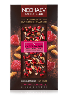 5 Superfoods Dark Chocolate with Raspberry and Almond, suger-free