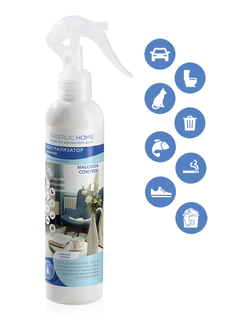 Faberlic Home Odour Remover